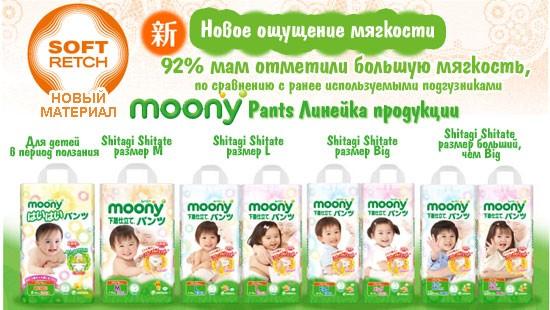 подгузники Moony