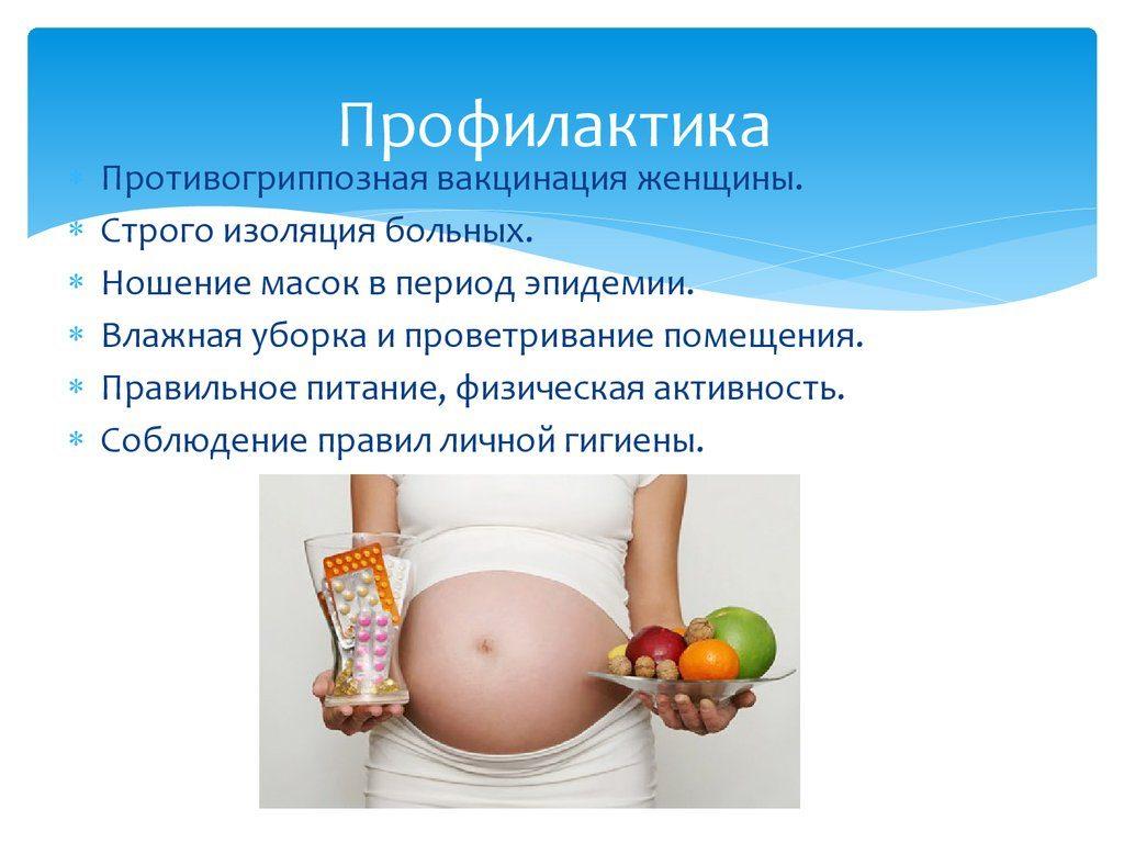 профилактика орви при беременности
