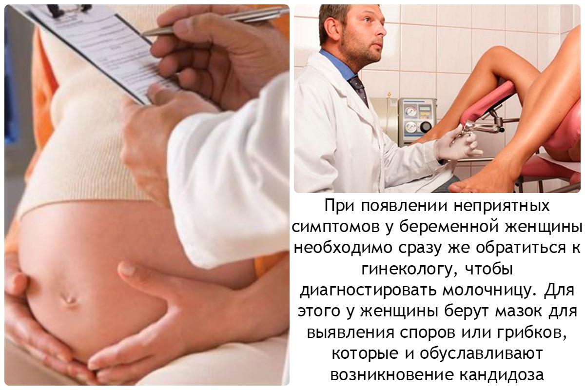 Молочница при беременности: лечение, симптомы, причины badiga.ru