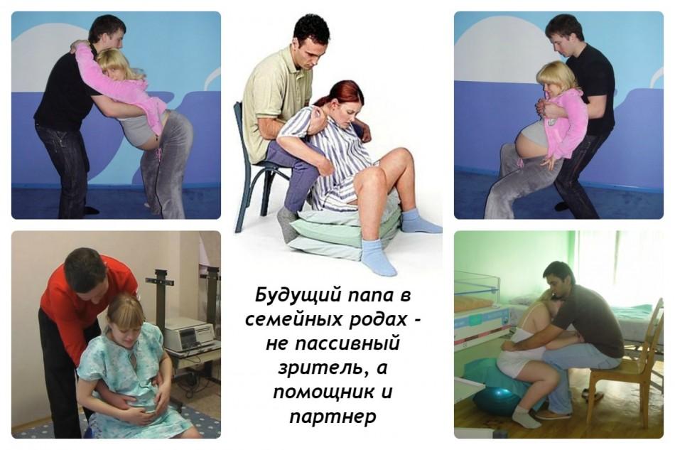 Помощь партнёра во время родов