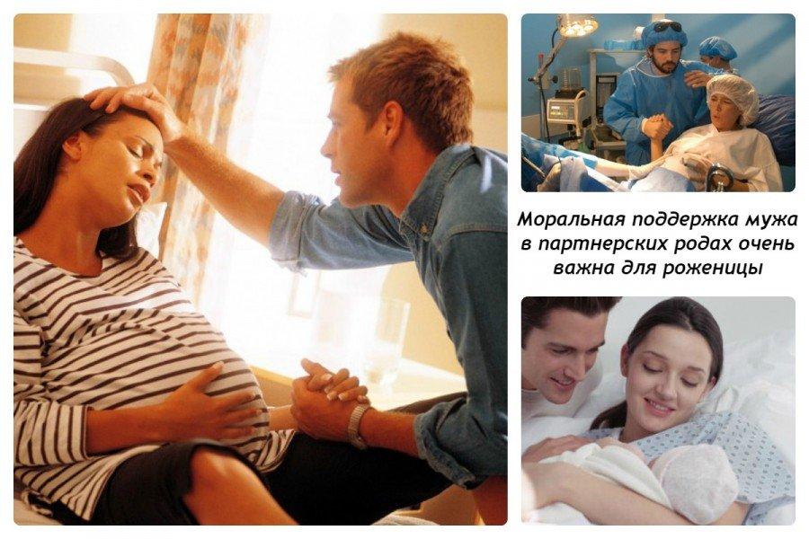 Моральная поддержка во время родов