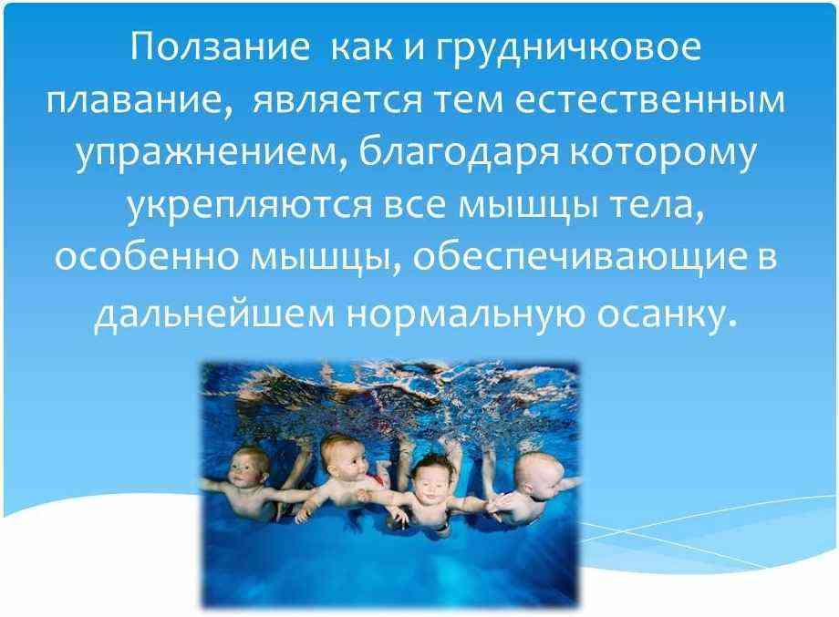 В чем польза грудничкового плаванья
