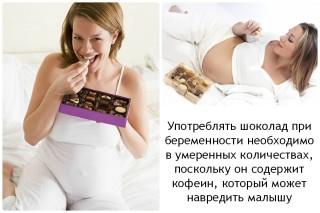 Кофеин при беременности