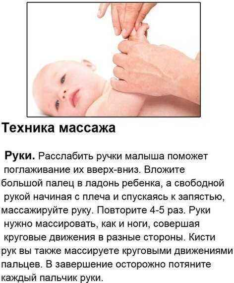 массаж ручек грудничку