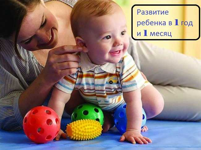 Развитие ребенка в 1 год и 1 месяц