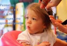 Развитие ребенка в 1 год и 10 месяц