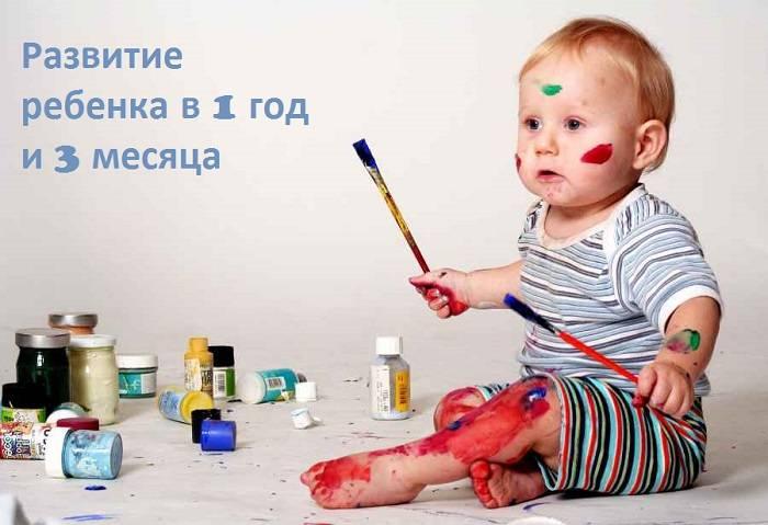 Развитие ребенка в 1 год и 3 месяца