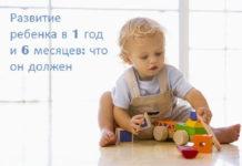 Развитие ребенка в 1 год и 6 месяцев