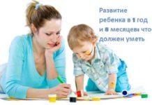 Развитие ребенка в 1 год и 8 месяцев