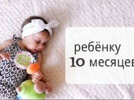 Развитие ребенка в 10 месяцев что должен уметь