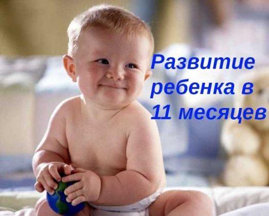 развитие ребенка в 11 месяцев премьерного