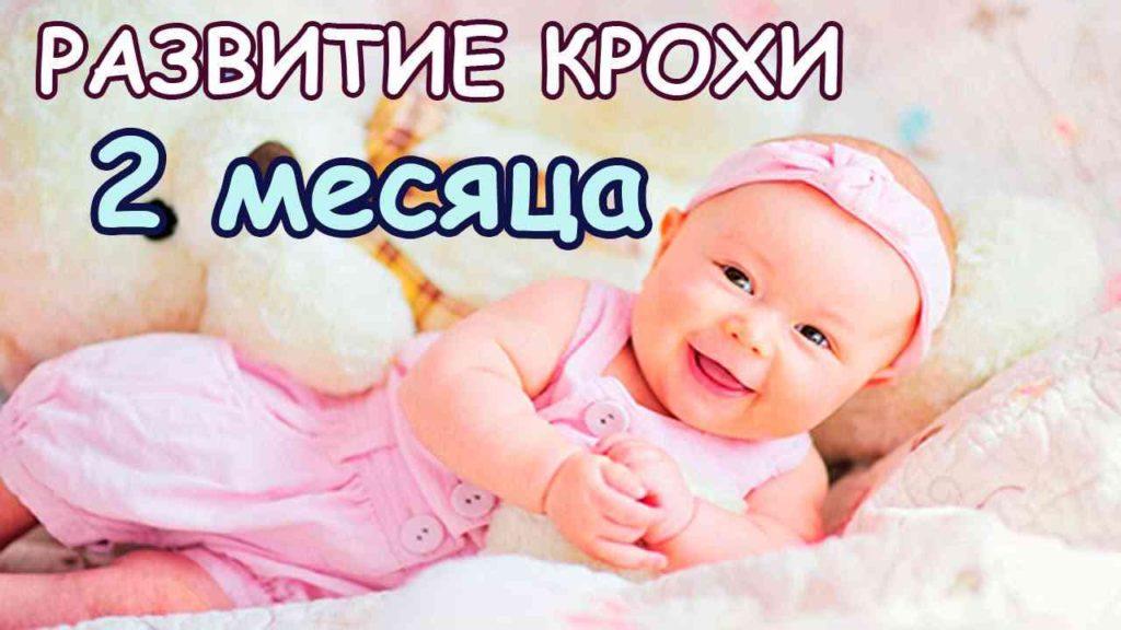 Развитие ребенка в 2 месяца жизни