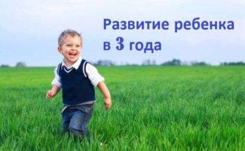 Развитие ребенка в 3 года, что должен уметь