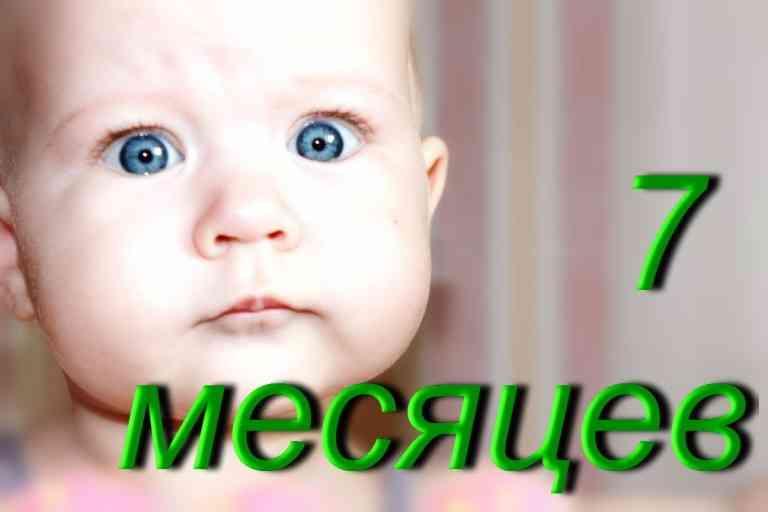 Развитие ребенка в 7 месяцев что должен уметь