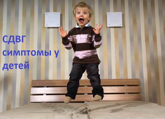 СДВГ симптомы у детей