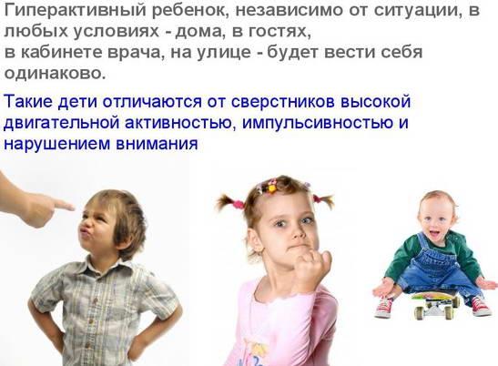 развитие гиперактивности у детей