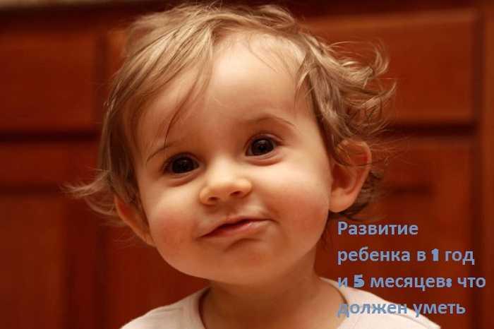 Развитие ребенка в 1 год и 5 месяца