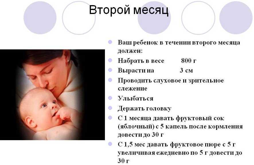 2 месяца ребенку что должен уметь делать