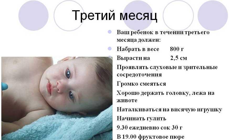 3 месяца ребенку что должен уметь делать