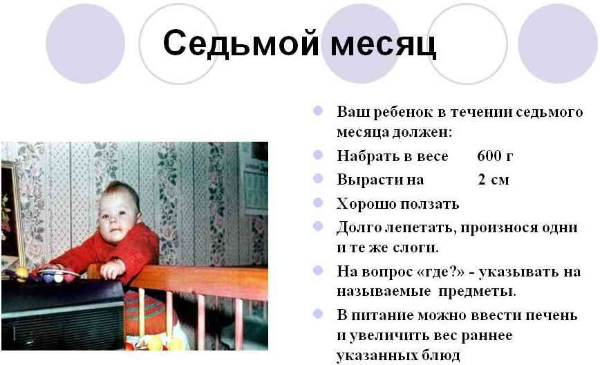 7 месяцев ребенку что должен уметь делать