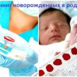 cкрининг новорожденных в роддоме