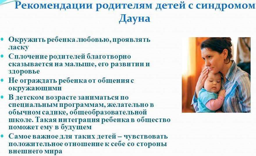 Методы обучения детей с синдромом Дауна