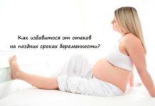 Отеки при беременности что делать