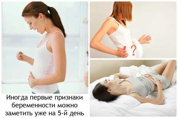 Симптомы беременности в первые дни после зачатия